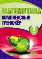 Книга Математика. Комплексный тренажер. 3 класс