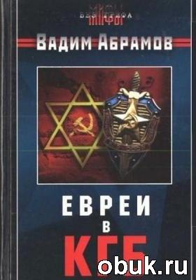 Книга Евреи в КГБ