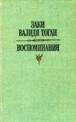 Книга Воспоминания. Том I-II