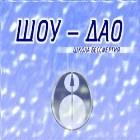 Книга Интимные и лечебные практики фонтанов Дао (2010/DVDRip)