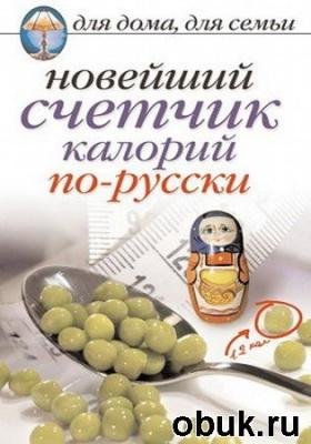 Книга Новейший счетчик калорий по-русски