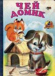 Книга Чей домик?