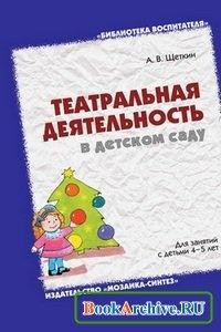 Книга Театральная деятельность в детском саду. Для занятий с детьми 4-5 лет.