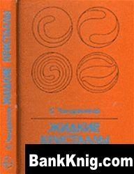 Книга Жидкие кристаллы djvu