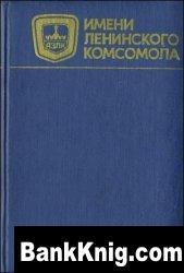 Книга Имени Ленинского комсомола. Дела и люди автозавода pdf 76,3Мб