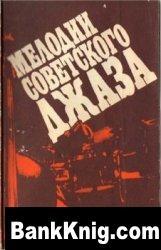 Книга Мелодии советского джаза pdf 10,5Мб