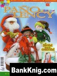 Журнал pano lency №50 jpeg 22Мб