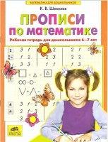 Книга Прописи по математике. Рабочая тетрадь для дошкольников 6-7 лет djvu 12,6Мб