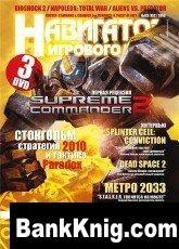 Журнал Навигатор игрового мира №3 2010 pdf 46,78Мб