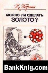 Книга Можно ли сделать золото? Мошенники, обманщики и ученые в истории химических элементов pdf + rtf 1,6Мб