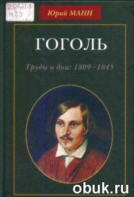 Книга Гоголь. Труды и дни: 1809-1845