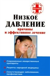 Книга Низкое давление. Причины и эффективное лечение