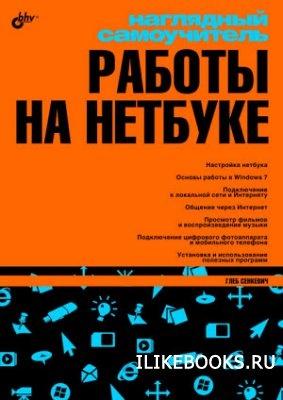 Сенкевич Г. Е. - Наглядный самоучитель работы на нетбуке