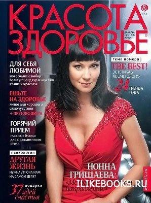 Журнал Красота & здоровье №12 (декабрь) 2012