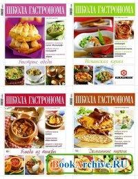Журнал Школа гастронома № 1-24 2012.