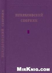 Некрасовский сборник. Том 4 - Некрасов и русская поэзия
