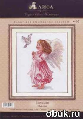 Книга Алиса №4-05 Благослави