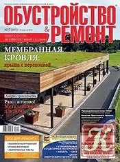 Журнал Обустройство & ремонт №15 (апрель 2012)