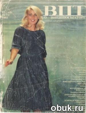 Книга Каталог Внешпосылторга /весна-лето 1982 г.