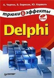 Книга Delphi. Трюки и эффекты + CD