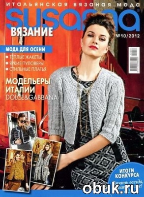 Журнал Susanna. Вязание №10 (октябрь 2012)