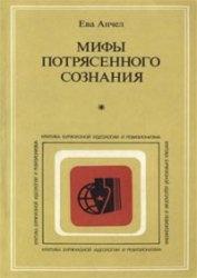Книга Мифы потрясенного сознания