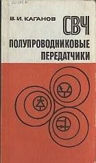 Книга Каганов В.И. - СВЧ полупроводниковые радиопередатчики