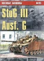 Книга Stug III Ausf. G