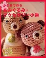 Журнал Amigurumi: Chin Chun