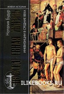 Книга Будур Наталия - Повседневная жизнь инквизиции в средние века