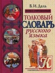 Книга Большой иллюстрированный толковый словарь русского языка