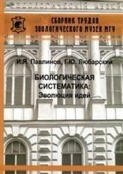 Книга Биологическая систематика. Эволюция идей