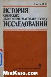 Книга История советских экономико-математических исследований (1917 - начало 60-х годов)