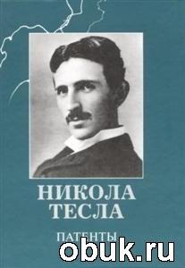 Книга Никола Тесла. Патенты