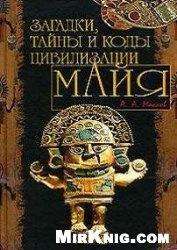 Книга Загадки, тайны и коды цивилизации Майя