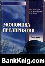 Книга Экономика предприятия: Практикум
