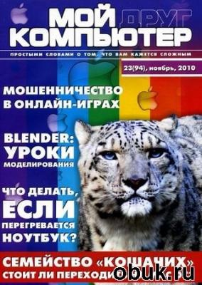 Журнал Мой друг компьютер №23 (ноябрь 2010)