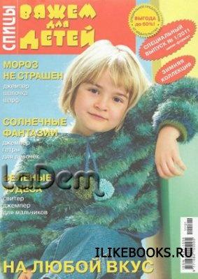 Журнал Вяжем для детей Спицы Спецвыпуск №1, 2011