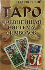 Таро. Древнейшая система символов