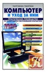 Книга Компьютер и уход за ним. Практическое руководство по эффективному обслуживанию компьютера