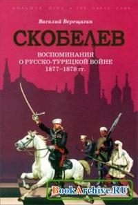 Книга Скобелев. Воспоминания о русско-турецкой войне 1877-1878 гг.