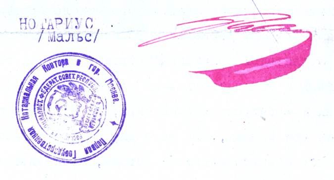 Подпись Мальса.jpg