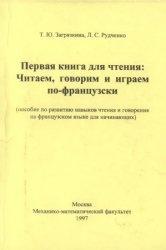 Книга Первая книга для чтения