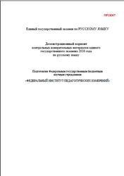 Книга ЕГЭ 2016, Русский язык, 11 класс, Демонстрационный вариант