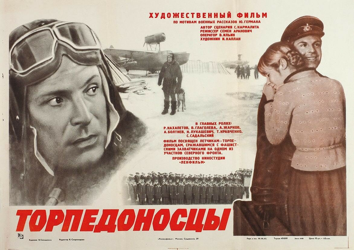 """Торпедоносцы"", афиша, 1983 год."