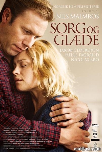 Горе и радость / Sorg og glæde (2013/DVDRip)