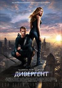 Дивергент / Divergent (2014/BDRip/HDRip)