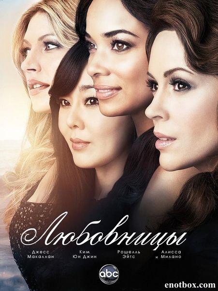 Любовницы / Mistresses - Полный 1 сезон [2013, WEB-DLRip | WEB-DL 720p] (Fox Life)