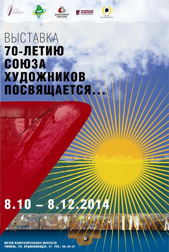 Куда сходить в Тюмени в выходные: 10 - 12 октября 10