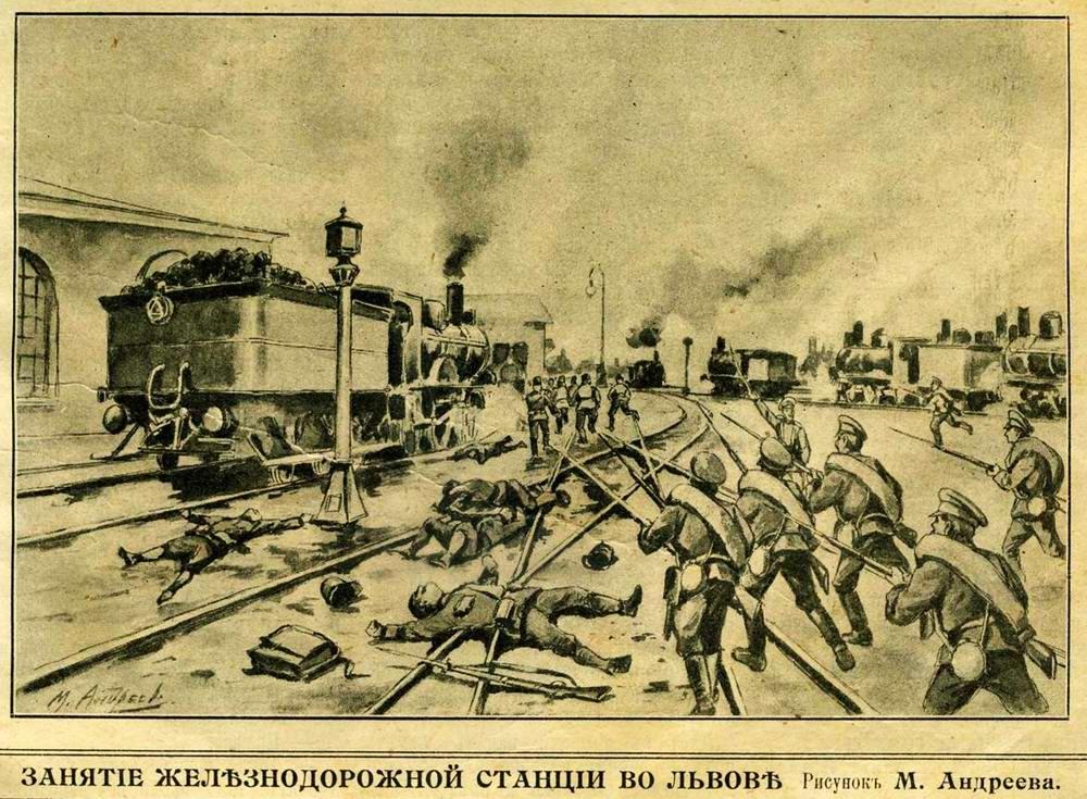 Занятие железнодорожной станции во Львове